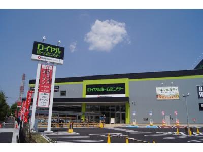 「ロイヤルホームセンター足立鹿浜」オープン(ニュースリリース)
