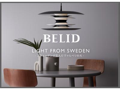 スウェーデンの照明ブランド「BELID」が日本初上陸!インテリアショップ「リグナ」が正規代理店として独占販売を開始