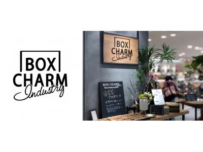 リグナが手掛けるBOX CHARM Industryが福岡初出店!