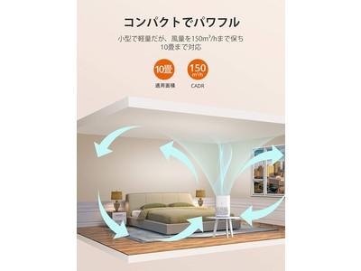 "【TaoTronics】3層フィルターで部屋の空気を浄化!タッチパネルを搭載した空気清浄機""TT-AP006""を発売"