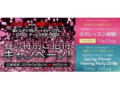 バイトルが4月23日(火)にデジタルアートミュージアムでヨガ&お花見イベントを開催!幻想空間でヨガ体験&桜色コーデで参加するデジタルアートお花見