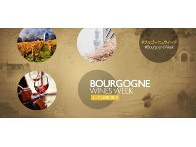 ブルゴーニュワインに包まれる1週間~《Bourgogne Wines Week(ブルゴーニュワイン・ウィーク)》第2弾 開催!2019年6/3 - 6/9~