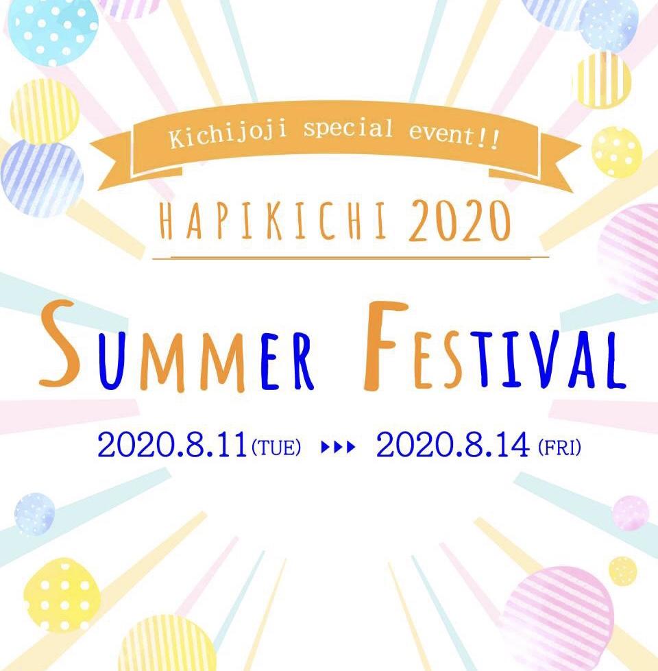 【happilyフォトスタジオ】夏休みは3密を避けたお祭り&撮影会で遊ぼう!データ3カット付き!マスクケースもつくれるお子様のためのワークショップ開催!