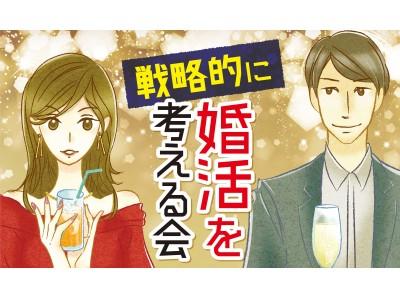 【婚活相談に特化した婚活BAR&Cafe】大阪 心斎橋に婚活や結婚相談に特化した婚活BAR&Cafeをオープンします。