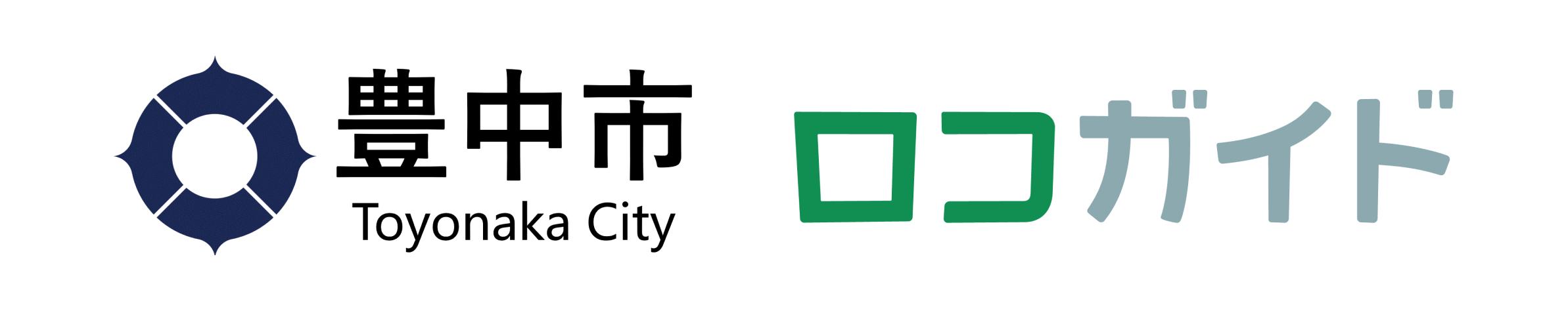大阪府豊中市へ、混雑状況をリアルタイムに伝える「混雑ランプ」を提供