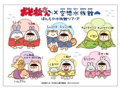 京都水族館で9月開催決定!「おそ松さん×空想水族館 ほんもの水族館ツアーズ」