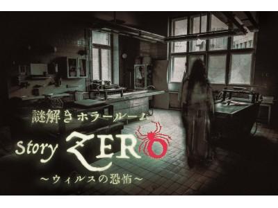 【ホテル ユニバーサル ポート】謎解きホラールーム「Story Zero」~ウイルスの恐怖~
