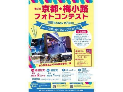 【京都・梅小路みんながつながるプロジェクト】『第2回 京都・梅小路フォトコンテスト』を開催