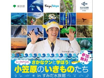 小笠原諸島PR大使「さかなクン」のトークイベントを開催「さかなクンと学ぼう!小笠原のいきものたち」