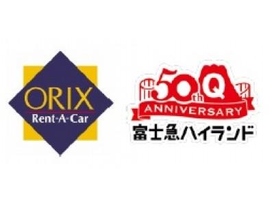 【オリックス自動車】「午後からレンタでFuji-Q」を新発売!