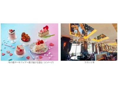 【ホテル ユニバーサル ポート】「冬の苺ケーキフェア~苺で届ける恋心(ハート)~」を開催 ハートがモチーフのスイーツ5種が登場、1月9日(木)から