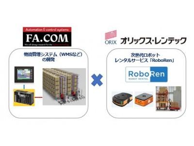 【オリックス・レンテック】物流施設の自動化支援で、ロボットSIerと業務提携