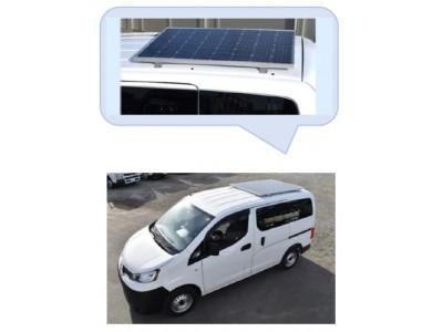 【オリックス自動車】「移動事務所車」に太陽光パネル搭載の新モデルを追加
