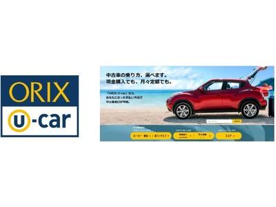 【オリックス自動車】ORIX U-car公式ウェブサイトを全面リニューアル
