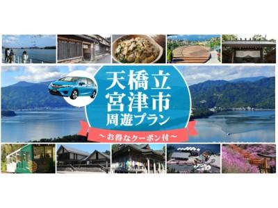 【オリックス自動車】オリックスレンタカー×NEXCO西日本グループ 天橋立・宮津市周遊のお得なプランを共同企画