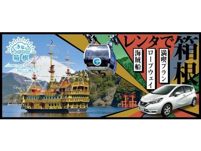 【オリックス自動車】小田急箱根グループ×オリックスレンタカーの初の共同企画 セットでお得な『レンタで箱根』販売開始