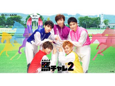 """ JRA×A.B.C-Z "" がパワーアップして復活!テレビ東京の人気番組「ABChanZOO」とまさかのコラボ!?「 A.B.C-Zの馬チャレ2☆ 」が10月15日より公開"