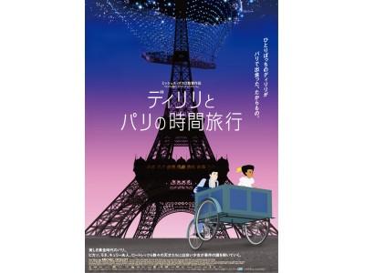 2019年8月24日(土)より、ベル エポック期のパリを巡るアニメーション映画『ディリリとパリの時間旅行(原題:Dilili a Paris)』が公開