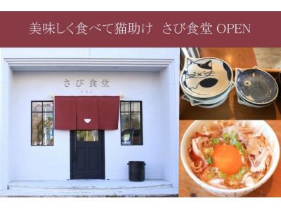ねこまんまや定食を美味しく食べて猫助け!岐阜市内にクラウドファンディングストレッチゴール達成で懐かしいがテーマの食堂「さび食堂」オープン!朝ごはん、昼ごはんに毎日通いたくなる新スタイルがコンセプト。