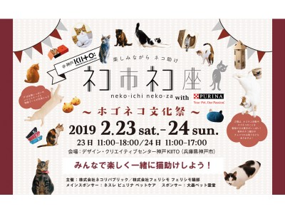 猫の日を祝おう!猫の日の後夜祭!2月23日24日神戸で日本最大級「保護猫イベント」ネコ市ネコ座を開催!お買い物して食べて遊んで学んで猫助け!保護猫を家族に向かる文化を広める「猫が助かる猫祭り」開催間近