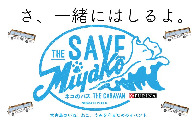 宮古島の犬、猫、海を守ろう!SAVE THE MIYAKO ネコのバス the CARAVAN初開催... 画像