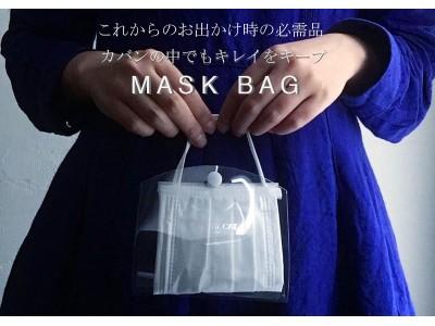 かばんの中や食事中のマスクをキレイにキープ!外出時のマスク専用バッグ「MASK BAG」がSAVE THE CAT MASKシリーズから新登場。