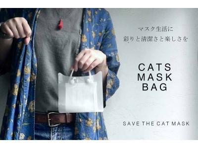 マスク生活に彩りと清潔さと楽しさを!累計販売数2万枚!大ヒット「マスクバッグ」の新色&ネコ型が新発売!購入が猫助けに繋がるSAVE THE CAT MASKシリーズ。