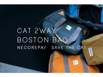 猫好きにとって2WAYの仕様が画期的!本格的なアウトドア素材で作ったCAT 2WAY BOSTON BAGが猫助けできるブランドNECOREPA/より新販売!