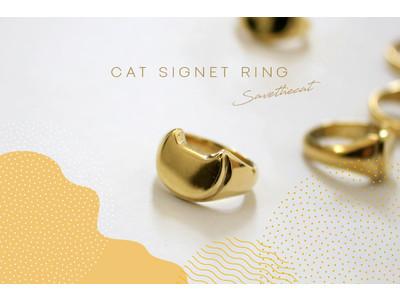 猫を愛する人のための猫型指輪、貴族の紋章が起源のキャットシグネットリングがデビュー。なめらかで美しいフォルムさりげない猫型がポイント。収益は保護猫カフェ運営継続のための資金に!