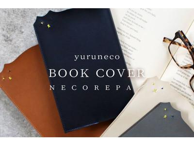 愛読書をドレスアアップにゃ!本を読むのがもっと楽しくなる。ネコリパオリジナル・大人気「ゆるネコ」シリーズより、ブックカバーが登場!