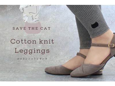 ころん、とかわいい猫型フェイスの刺繍がポイント!オールシーズン履ける、夏場のクーラー冷え取りに最適!コットンニットレギンスが登場。