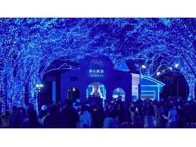 来場者数140万人突破!イルミネーション人気ランキング第1位にランクイン! 大好評を記念して『青の洞窟 SHIBUYA』から来場者にクリスマスプレゼント