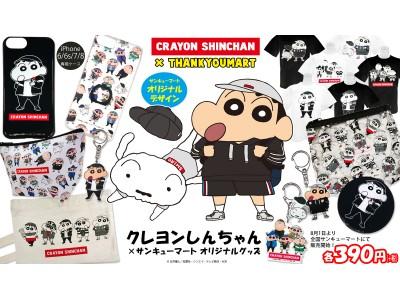 【サンキューマートオリジナルデザイン】日本一おさわがせな5歳児!クレヨンしんちゃんが韓国風ファッションになって新登場!『クレヨンしんちゃん』と『サンキューマート』夢のコラボレーション!