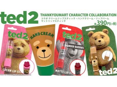 可愛いパッケージみっけ!《ted2×サンキューマート》夢のコスメコラボシリーズついに登場!