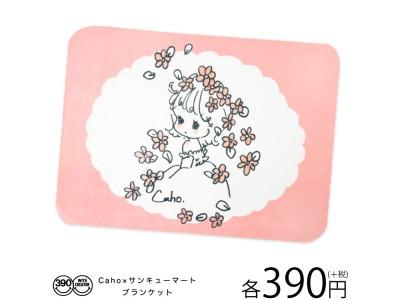 ふわふわ可愛い「Caho」さんのイラストに包まれる。【Caho×サンキューマート】コラボブランケット絶賛発売中!