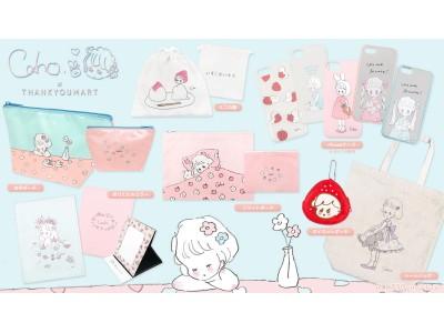 可愛いの天才!大人気イラストレーター『Caho』から新コラボ商品が続々登場!