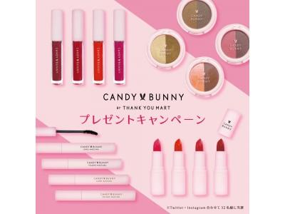 大人気サンキューマートコスメ『#CANDYBUNNYプレゼント』モニターキャンペーン!