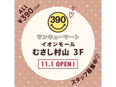 【11月1日(金)】店内全品390円『サンキューマートイオンモールむさし村山店』OPEN!