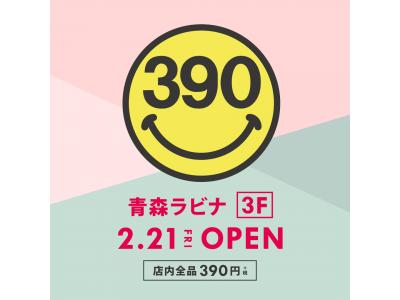 青森県2店舗目!店内全品390円『サンキューマート青森ラビナ店』2月21日OPEN!