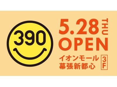 全品390円の『サンキューマート』が「イオンモール幕張新都心」に5月28日OPEN!