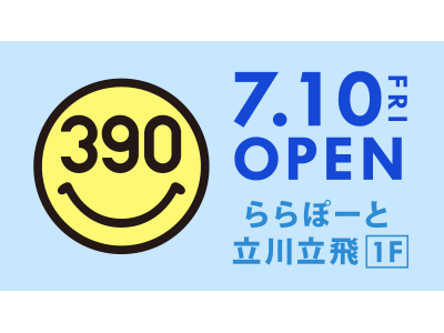 全品390円の『サンキューマート』が「ららぽーと立川立飛」に7月10日オープン!