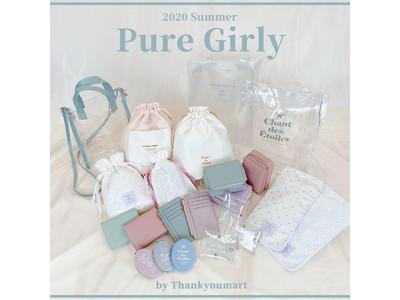 《全品390円》ミントカラーが可愛い『Pure Girly』シリーズ新発売!