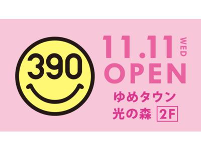 「ゆめタウン光の森」に全品390円の『サンキューマート』が11月11日(水)OPEN!