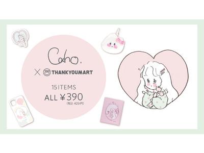Caho×サンキューマートの新商品が登場!うさぎと女の子のふわふわとしたデザインが可愛い!