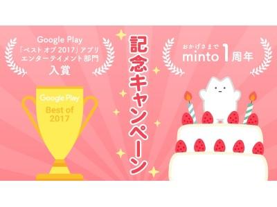 スマホ動画アプリ「minto」おかげさまで一周年!日頃の感謝を込めて、お得に動画を楽しめるキャンペーン開催決定!
