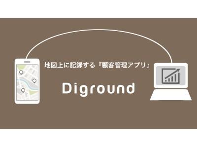 地図にメモする「マッピング営業管理」リリース(無料~)