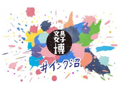「文具女子博 #インク沼」8月23日(金)~25日(日)