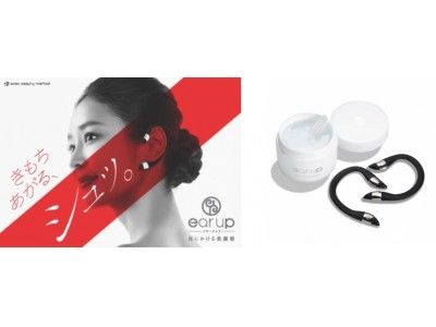 ストレスフリーな美顔ケア「ear up」シリーズから新商品が登場 塗る美顔器「ear up QUICK LINE SMOOTHER」2019年6月11日(火)より発売開始