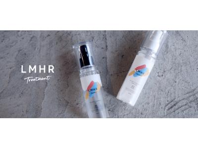 多忙なアーティストのヘアケアから生まれたアウトバストリートメント「LMHR(ルミナスヘア)」を2019年11月7日(木)より発売開始