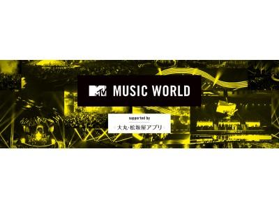 MTVが音楽体験プロジェクト「MTV MUSIC WORLD」をスタート!「MTV VMAJ 2019 -THE LIVE-」(MC:日向坂46)をはじめ、秦 基博や山本彩の貴重なライブにご招待!